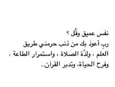 اعوذ بالله واحتمي. 💖 Poet Quotes, Quran Quotes Love, Arabic Love Quotes, Life Quotes, Muslim Quotes, Religious Quotes, Islamic Quotes, Allah, Arabic English Quotes