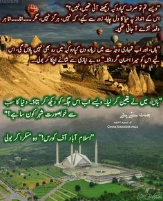 Beautiful Lines, Beautiful World, Quotes From Novels, Best Novels, Urdu Novels, Deep Thoughts, Pakistan, Lovers, Collection
