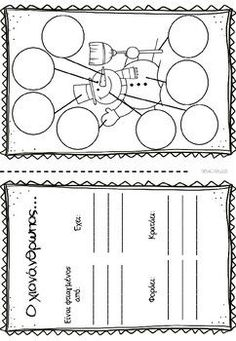 Β' τάξη - Που λες, είδα... Grade 1, Second Grade, Little Books, Language, Diagram, Teaching, Writing, Education, Schools