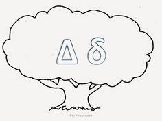 Learn Greek, Preschool Letters, Alphabet, Clip Art, Lettering, Learning, Blog, Homework, Home Decor
