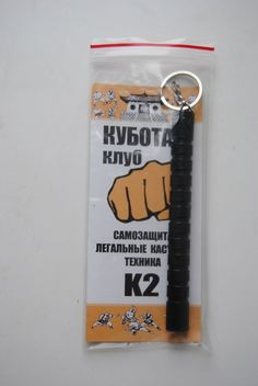 www.kubotan-club.ru Куботан клуб-Пластиковые куботаны К2(техника самообо...