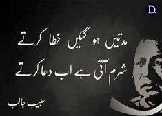 Chalo shukar he sharam to ati he naa. Kya pata isi wajah se hi muafi mil jay Urdu Quotes, Poetry Quotes In Urdu, Sufi Quotes, Best Urdu Poetry Images, Urdu Poetry Romantic, Love Poetry Urdu, Qoutes, Nice Poetry, Deep Poetry