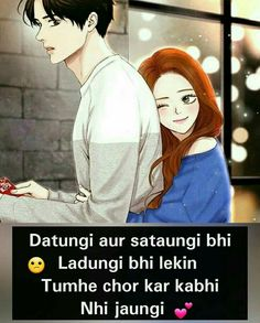 I never leave you alone Jaan 😢😢😢😢😭😭I love you Love Picture Quotes, First Love Quotes, Love Quotes Poetry, Love Husband Quotes, Love Quotes In Hindi, Qoutes About Love, True Love Quotes, Girly Quotes, Crazy Quotes
