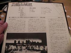 Geinoh Yamashirogumi- OSOREZAN (AMONGST THE TOP 5 PROG ALBUMS FROM JAPAN) ORIGINAL PRESSING