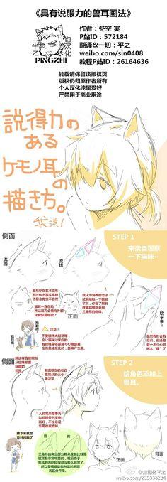 explication oreille de chat dans le manga:http://t.cn/8sDUEKp