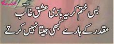 Ghalib urdu shayari bas khatam kar baazi e ishq GHALIB muqadar ky hary kabhi jeeta nahi karty