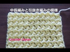 中長編みと引き抜き編みの模様【かぎ針編み】音声・編み図・字幕で解説 How to Crochet Pattern - YouTube