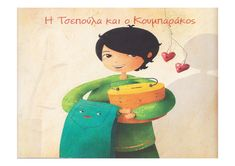 Free e-books gia to nipiagogeio Fall Crafts, Diy And Crafts, Crafts For Kids, Piggy Bank Craft, Greek Language, Preschool Letters, In Kindergarten, Free Ebooks, Activities For Kids