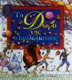 5 Υπέροχα παραμύθια για παιδιά που πρέπει να διαβάσουν!   ediva.gr Frame, Painting, Decor, Art, Picture Frame, Art Background, Decoration, Painting Art, Kunst