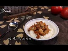 (4) 【姆士流】滷肉飯 - YouTube Rice Recipes, Pork Recipes, Chinese Pork, Pork Belly, Oatmeal, Pudding, Favorite Recipes, Meals, Breakfast