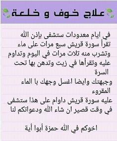 Islam Beliefs, Duaa Islam, Islam Hadith, Islam Quran, Arabic Phrases, Islamic Phrases, Arabic Quotes, Islamic Inspirational Quotes, Religious Quotes