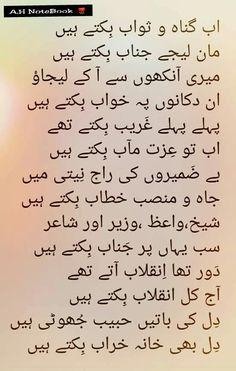Maan leejeeyee jnb biktay hain ...  Bezaameeroon ki  raaj neitii , main ;(   A.H Nice Poetry, Urdu Shayri, Arabic Language, Urdu Poetry, Live Life, It Hurts, Poems, Self, Thoughts