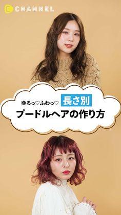 Korean Hairstyle Long, Japanese Hairstyle, Short Hair Updo, Braids For Long Hair, Short Hair Styles, Tomboy Hairstyles, Cute Hairstyles, Japanese Short Hair, Ulzzang Hair