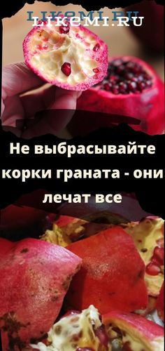 Healthy Life, Healthy Living, Food 101, Ukrainian Recipes, Good To Know, Health And Beauty, Helpful Hints, The Cure, Health Care