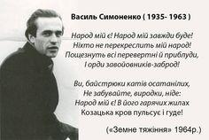 Василь Симоненко, український поет