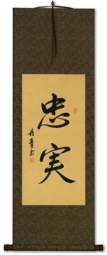 """This is the LOYAL / LOYALTY Japanese Kanji Wall Scroll - they also have one for """"devotion, dedication, Focused"""""""