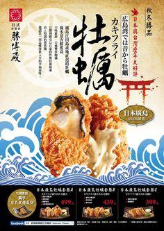 #イラストと写真 Food Graphic Design, Food Poster Design, Japanese Graphic Design, Menu Design, Food Design, Banner Design, Japan Design, Menu Restaurant, Restaurant Design
