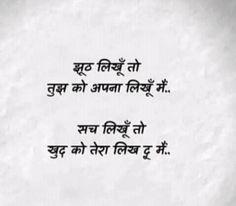 Marathi Love Quotes, Urdu Shayri, Inspirational Quotes Pictures, Heart Quotes, Picture Quotes, Feelings, Bouquets, Bouquet, Bouquet Of Flowers