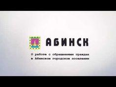 О работе с обращениями граждан в Абинском городском поселении