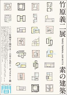 Yoshiji Takehara, just as it is  「竹原義二展:素の建築」ポスター 10971PO POSTER, WORKS / 2010 / CL : TOTO株式会社(ギャラリー・間)