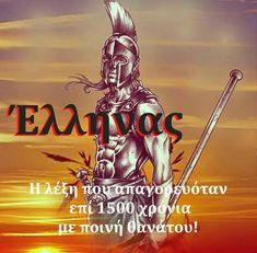 Greek History, My Roots, Macedonia, Cyprus, Honda, Survival, Portrait, Drawings, Greece