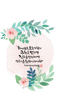 [BY 엘림씀]God is saved by all men . Bible Verse Wallpaper, Bible Verse Wall Art, Bible Verses, Bible Illustrations, Christian Wallpaper, Bullet Journal Art, Daily Devotional, Cute Drawings, Word Of God
