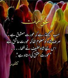 Best Quotes In Urdu, Poetry Quotes In Urdu, Best Urdu Poetry Images, Love Poetry Urdu, My Poetry, Urdu Quotes, Quotations, Emotional Poetry, Poetry Feelings