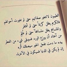 Mood Quotes, Morning Quotes, Wisdom Quotes, Life Quotes, Vie Motivation, Funny Arabic Quotes, Arabic Words, Deep, Religious Quotes