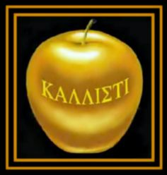 """Mythology: """"The Golden Apple of Discord"""", labelled Kallisti (""""For the Most Beautiful One"""").-"""