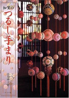 Temari Embroidery Thread Ball Hanging Mobile Japanese Craft Pattern Book | eBay
