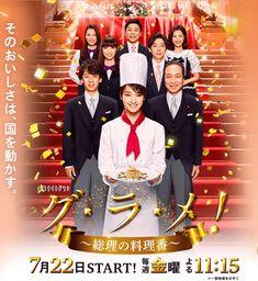 Gurame! Souri no Ryoriban (2016)