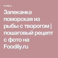 Запеканка поморская из рыбы с творогом | пошаговый рецепт с фото на Foodily.ru