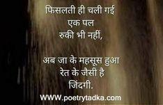 Good evening shayari image hd on love and sad in hindi