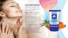 Волшебные свойства крема Малавтилин