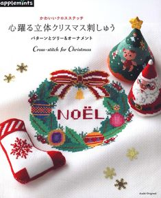 Asahi Original 2019 Cross-Stitch for Christmas Crochet Magazine, Paper Book, Crochet Books, Crochet Flowers, Free Crochet, Cross Stitch, Japanese, Embroidery, Etsy