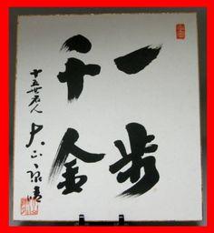将棋 十五世名人 大山康晴「一歩千金」肉筆 直筆 色紙 サイン - ヤフオク!