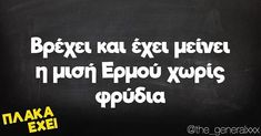 Me Quotes, Funny Quotes, Funny Greek, Greek Quotes, Happy Thoughts, True Words, Laugh Out Loud, Laughing, Crying