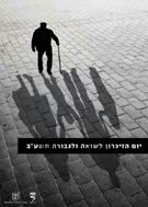 "The winning poster in the ""Designing Memory"" competition, a project of Yad Vashem together with the Israel Ministry of Public Diplomacy. The winning design, created by graphic artist Doriel Rimmer is being distributed and displayed across Israel to mark Yom HaShoah 2012."