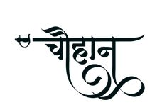 Chouhan surname logo in hindi font in png format. This clip art is usefull for offset printers, flex printers, graphics designer & web designers. Marathi Calligraphy Font, Calligraphy Name, Lettering Tutorial, Lettering Design, Calligraphy Letters Alphabet, Alphabet Fonts, Rajput Quotes, Indian Font, Name Wallpaper