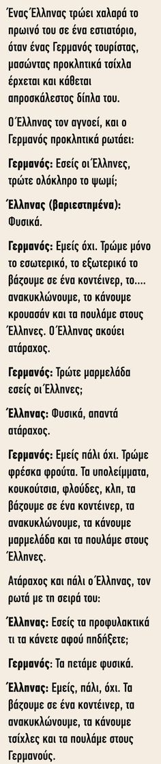 Funny Cartoons, Funny Jokes, Hilarious, Funny Greek, Jokes Images, Funny Moments, Laugh Out Loud, Lol, Memes