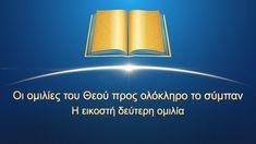 Οι ομιλίες του Θεού προς ολόκληρο το σύμπαν Η εικοστή δεύτερη ομιλία