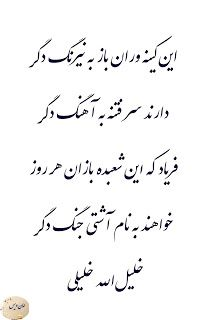 Poem Quotes, Quran Quotes, Poems, Study Inspiration Quotes, Good Morning Images Flowers, Beauty Care Routine, Intelligence Quotes, Persian Poetry, Persian Calligraphy