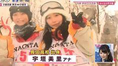 宇垣美里アナの高校時代の写真www