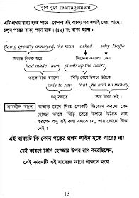 Play to degree all Education.: S SSC HSC Rearrangement page Vocabulary Pdf, Compliments, Math Equations, Lettering, Education, Play, Drawing Letters, Onderwijs, Learning