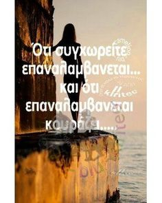 Best Friend Love, Feelings Words, My Point Of View, Clever Quotes, Greek Quotes, Great Words, Quotes About Moving On, Crush Quotes, True Words