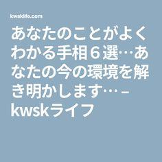 あなたのことがよくわかる手相6選…あなたの今の環境を解き明かします… – kwskライフ