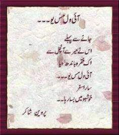 _ Parveen Shakir Poetry, Nice Poetry, Deep Words, Urdu Poetry, Arabic Calligraphy, Notes, Sad, Report Cards, Beautiful Poetry