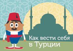 Секреты этикета: как вести себя в Турции