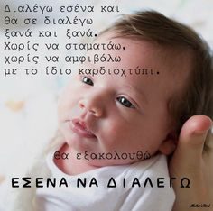 Baby Quotes, Mom Quotes, Greek Quotes, Funny Cartoons, Little Man, Beautiful Words, Kids And Parenting, My Boys, Life