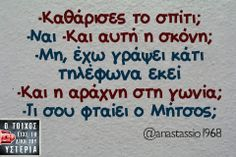cleaning.. Greek Memes, Funny Greek Quotes, Funny Picture Quotes, Sarcastic Quotes, Text Jokes, Funny Jokes, Funny Vid, Very Funny Images, Clever Quotes